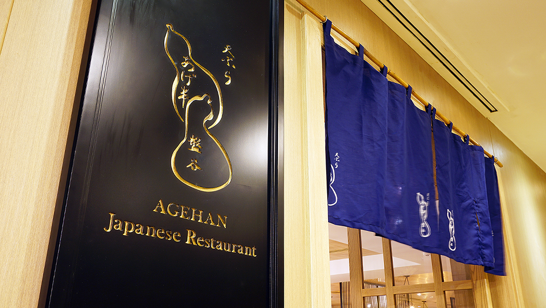 AGEHAN Japanese Restaurant Grand Mercure Bangkok Fortune 1