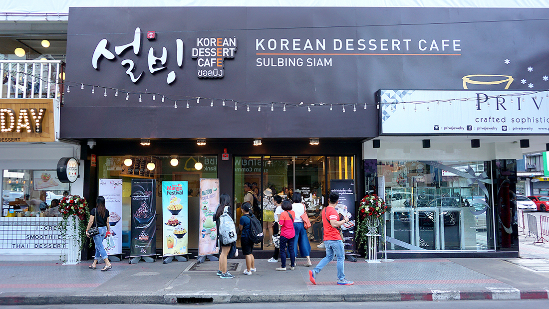 KOREAN DESSERT CAFE SULBING SIAM 1