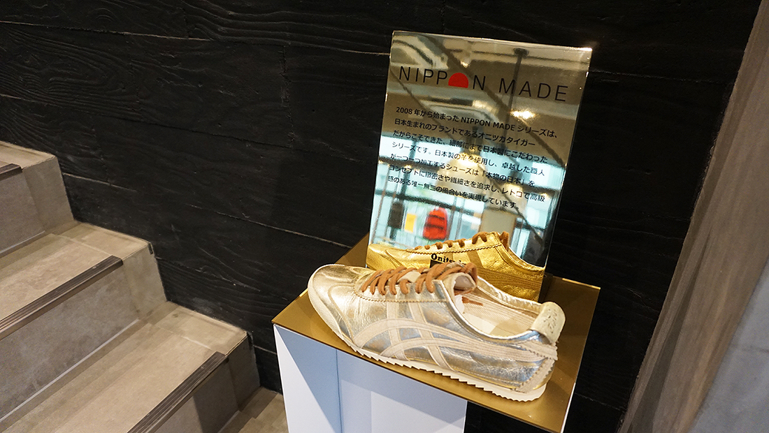 Onitsuka Tiger Shop 7