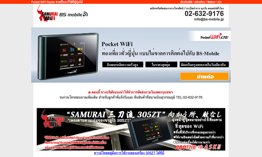 SAMURAI WIFI BS Mobile 1