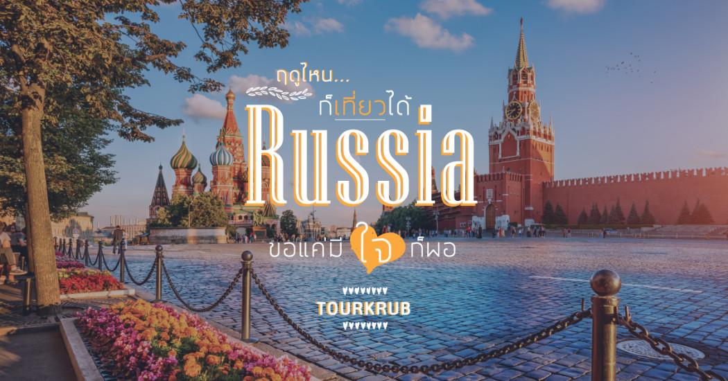 Russia_Travel_in_season_cover