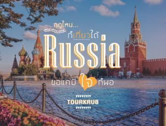 """ฤดูไหนก็ไป """"รัสเซีย""""  ได้ ขอแค่มีใจก็พอ! #อยากไปมานานละ T_T"""