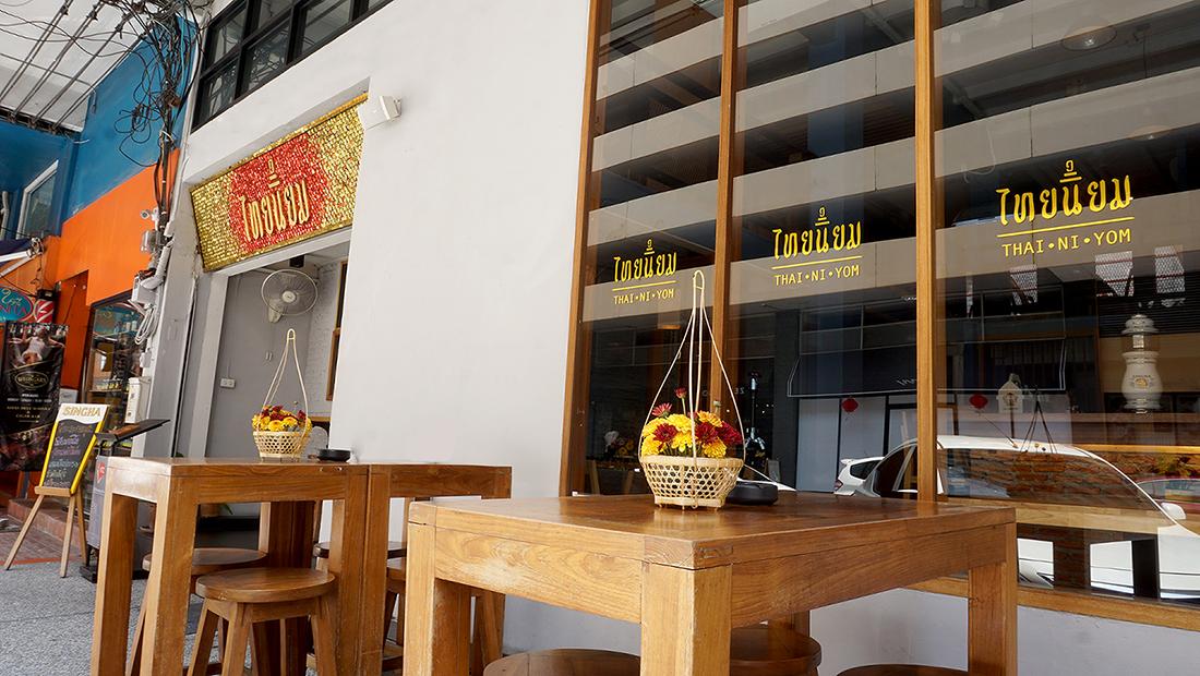 Thai Niyom Cuisine 1