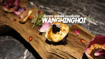 ชิมอาหารแบบ Fine Dining ชมหิ่งห้อย @Wanghinghoi ท่ามกลางระบบนิเวศจำลองธรรมชาติที่สมบรูณ์แบบกลางเมือง