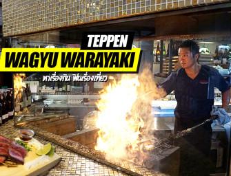กินเนื้อ A3 จาก Kagoshima ย่างฟางแบบญี่ปุ่น (Warayaki) จิ้มซอสหัวหอม (Onion Sauce) หวานหน่อยอร่อยดี