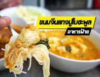 ชิม ขนมจีนแกงปูใบชะพูล (ปูก้อนโต) และอาหารไทยอร่อยๆ ที่ อาหารฝ้าย (Faiz's) สุขุมวิท 53
