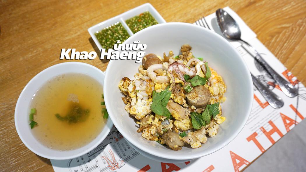 Khao Haeng 0