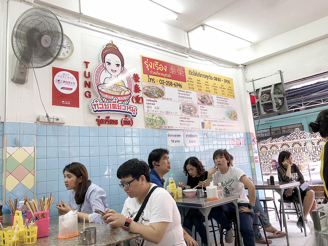 Rung Rueang Noodle 4
