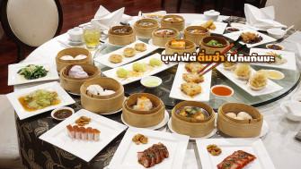 กินจริง กินจัง กินไม่จำกัดเวลากับบุฟเฟ่ต์ติ่มซำ @The Mulberry Chinese Cuisine (The Berkeley Hotel Pratunum) จัดเลยมะ