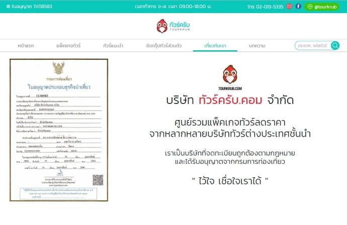Capture_Certificated