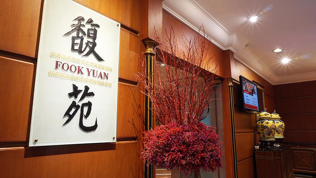 Fook Yuan Chinese Restaurant Golden Tulip Sovereign Bangkok Hotel 1