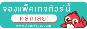 tourkrub-ad-button_new