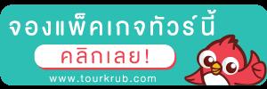 tourkrub-ad-button_new