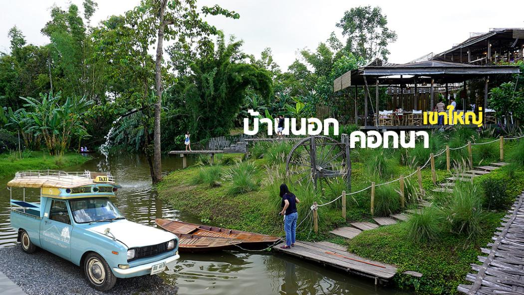 Baan Nok Kok Na – Khao Yai 0