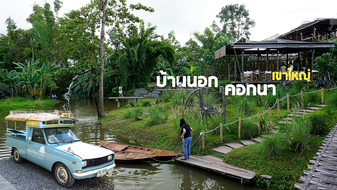 Baan Nok Kok Na - Khao Yai 0