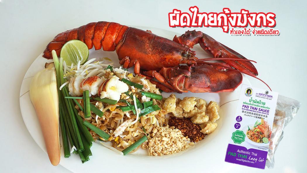 Pad Thai Maine Lobster 0