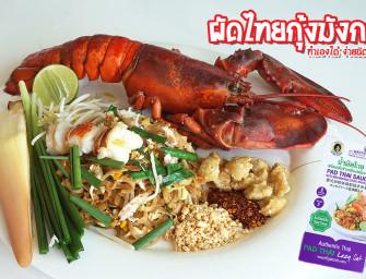 ผัดไทยกุ้งมังกร (Maine Lobster) ทำเองได้ ง่ายนิดเดียวด้วย น้ำผัดไทยพร้อมเส้นข้าวกล้องพร้อมปรุง #สูตรแม่ประนอม
