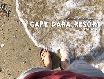 เปลี่ยนที่นอน กินปู ดูทะเล ที่ Cape Dara Resort @Pattaya 2 วัน 1 คืน ก็ฟินได้ ^^