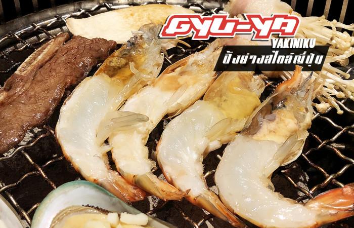 กินปิ้งย่างกันมะ GYU-YA YAKINIKU @The Street Ratchada กินกุ้งหนักๆ เนื้อเน้นๆ คุ้มน้า บอกเลย