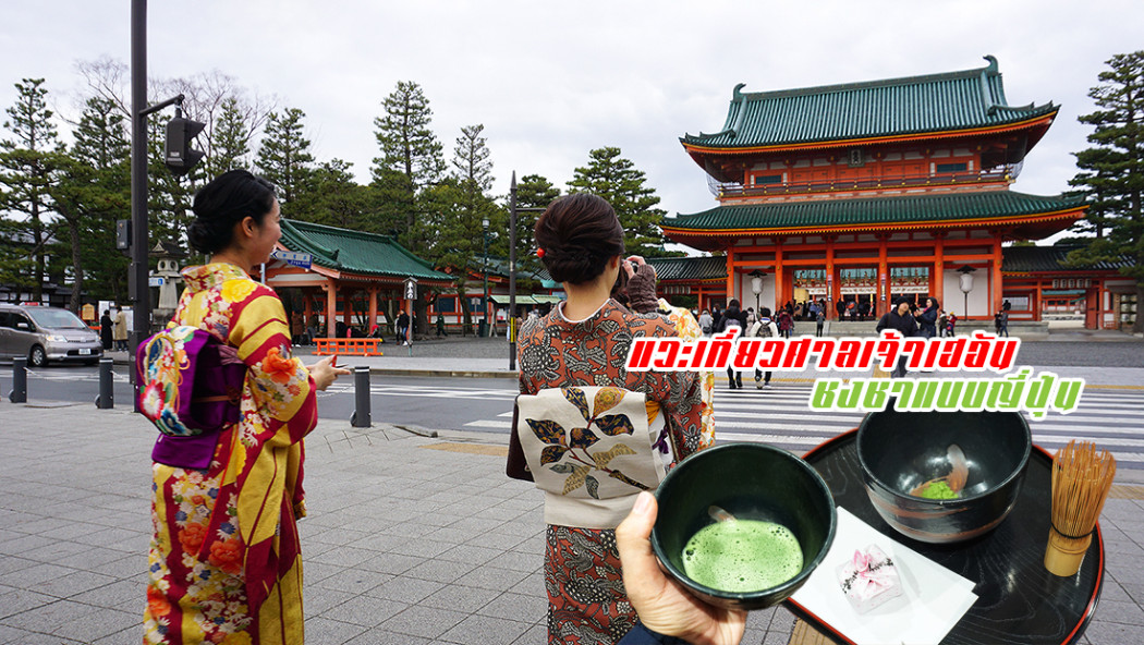 Heian Shrine and Chanoyu Matcha 0