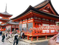 เที่ยววัดน้ำใส (วัดคิโยะมิซุ) (Kiyomizu-dera) ดื่มน้ำศักดิ์สิทธิ์สามสาย ประสบความสำเร็จ ชีวิตคู่ราบรื่น และแข็งแรง อายุยืน