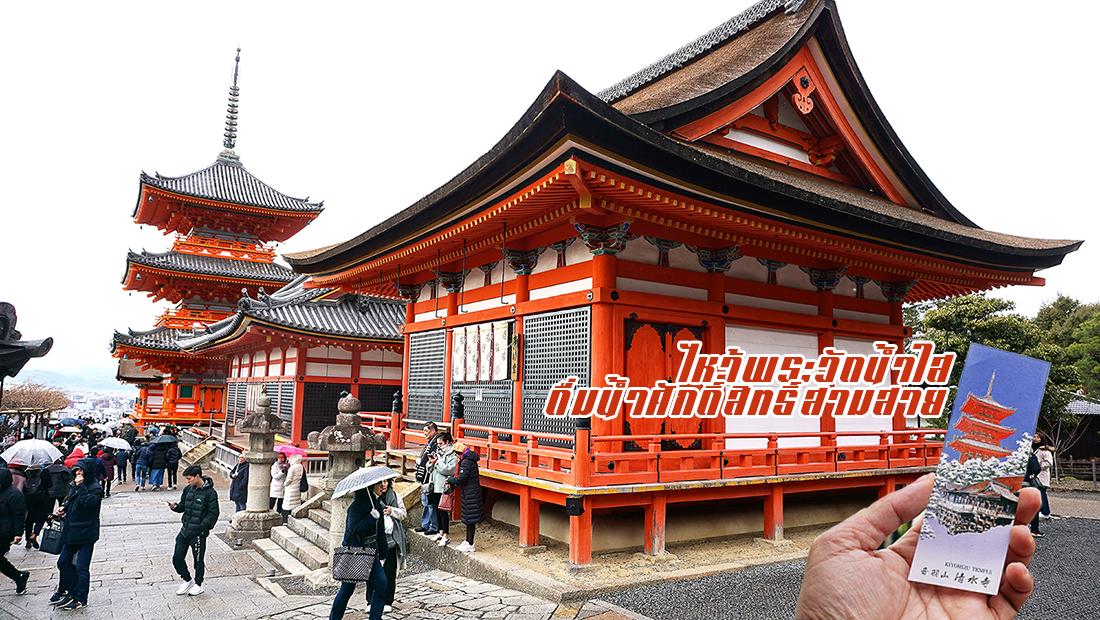 Kiyomizu-Dera 0
