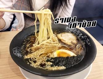 กินราเมง & Kuroniku Ippon กระดูกอ่อนตุ๋นคอลลาเจนแน่น ที่ร้านราเมงเต่าน้อย (RAMEN KIO SINCE 1996 OSAKA JAPAN)