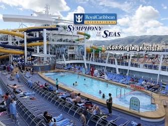 พาทัวร์เรือสำราญใหญ่ที่สุดในโลกปี 2018 ROYAL CARIBBEAN SYMPHONY OF THE SEA 230,000 ตัน 16 ชั้น ผู้โดยสารกว่า 5,500 คน สเปน ฝรั่งเศส อิตาลี
