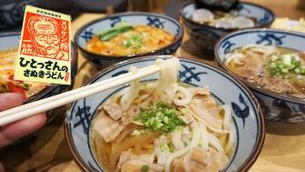 กินอุด้งคุณลุง Miyatake ผู้ทำเส้นซะนุคิอุด้งมายาวนานกว่า 60 ปี เส้นเหนียวนุ่ม อร่อยถูกปาก Miyatake Sanuki Udon @เอ็มควอเทียร์