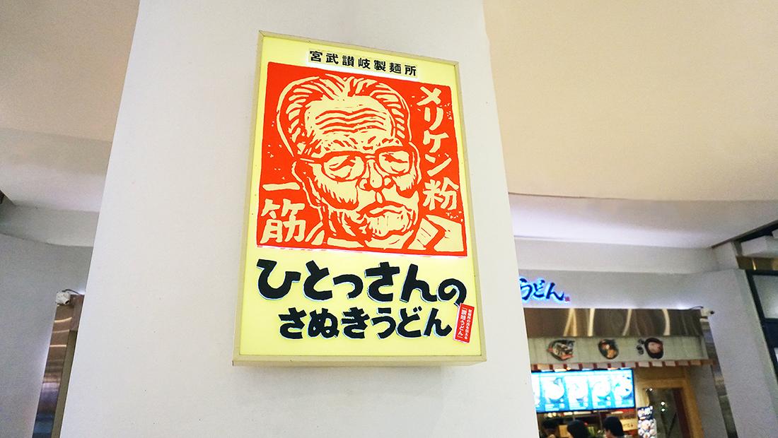 Miyatake Sanuki Udon 1