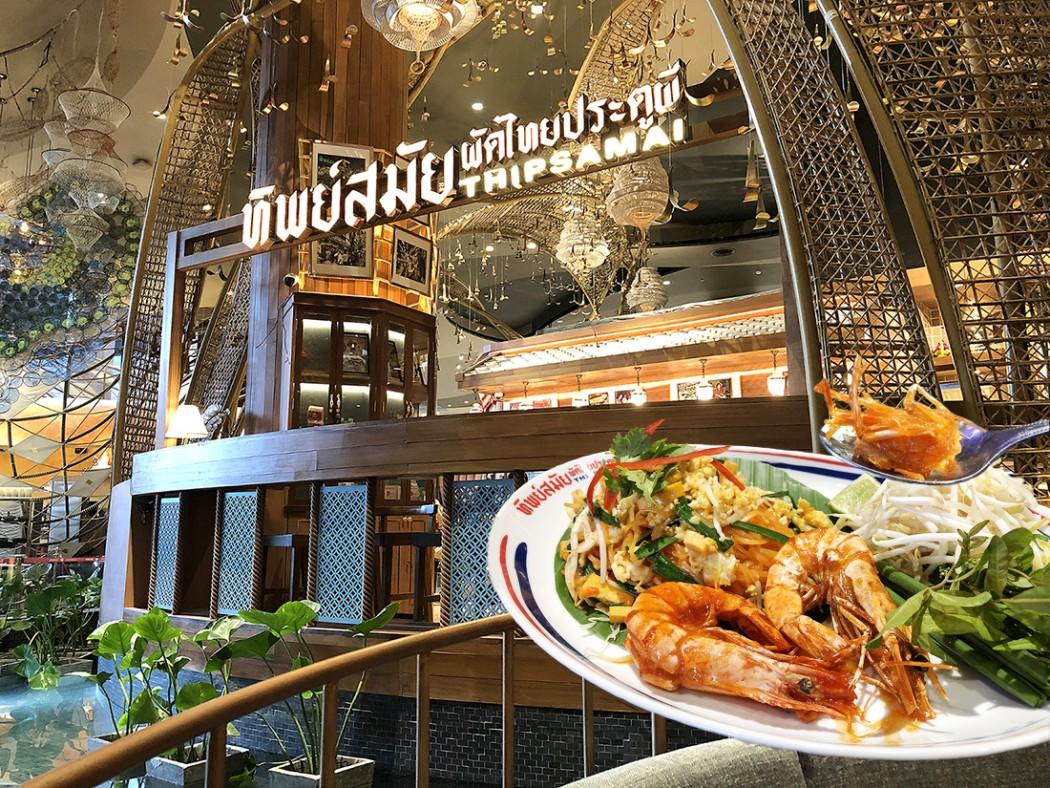 Pad Thai Thip Samai 00