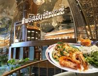 กินครั้งแรก (ทิพย์สมัย) ผัดไทยประตูผี อร่อยใช้ได้ อร่อยกระทั่งคางกุ้ง ห้าๆๆๆๆ