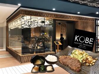 กินเนื้อโกเบ @KOBE Japanese Steakhouse ร้านอาหารญี่ปุ่นยุคเก๋าเจ้าแรกแห่งย่านสยามสแควร์ #ขึ้นห้าง