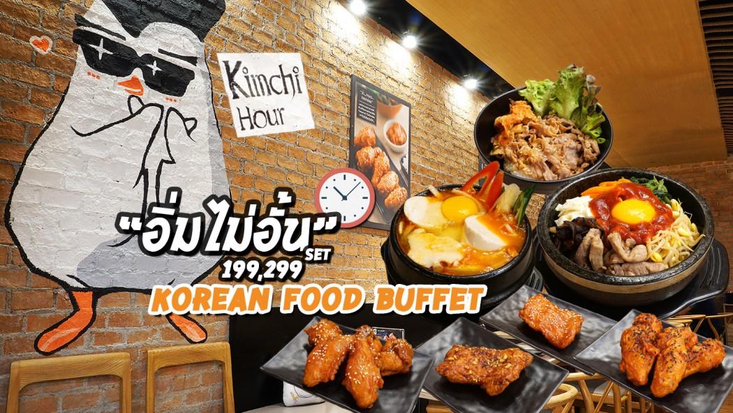 Kimchi Hour 0