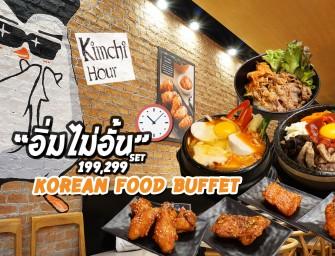 จัดปายยยย กินไก่ทอด (พร้อมอาหาร) เกาหลีแบบบุฟเฟ่ต์ 199, 299 บาท กินไก่อย่างเดียวก็คุ้มแล้วมะ @Kimchi Hour ซีคอนสแควร์