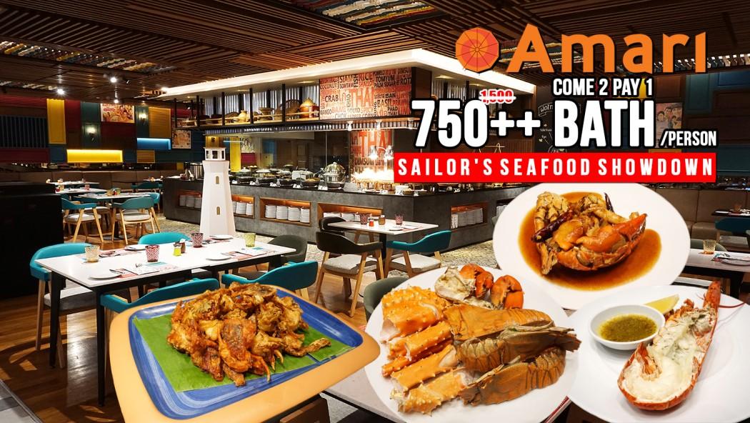 Buffet Seafood Amaya Food Gallery Amari Watergate Bangkok 0