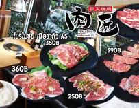 บ้าไปแล้ว !!! เนื้อวากิว A5 โปรโมชั่นมีทุกเดือน ราคาไม่ถึงพัน @NIKU SHO SUKHUMVIT 31 สายเนื้อ ไม่ไป ไม่ได้แล้ว มั้ง ?