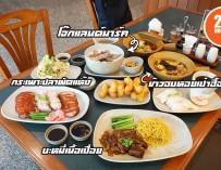 กินโจ๊กฮ่องกงในตำนาน เปิด 24 ชั่วโมง ที่ Green House The Landmark Hotel Bangkok เมนูอื่นก็มีน้า ^^