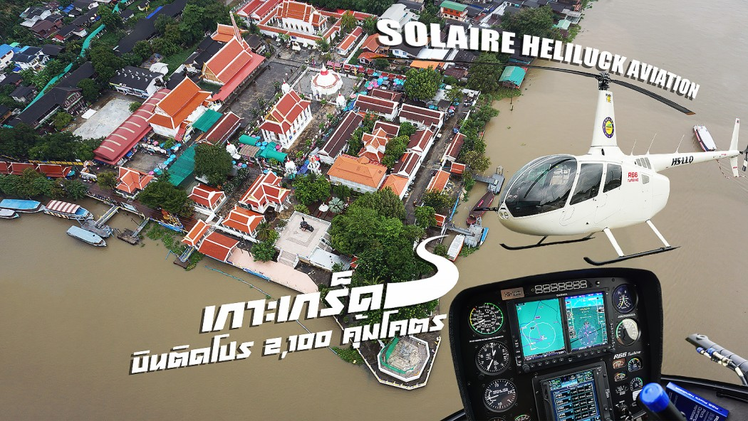 Helicopter Sightseeing Bangkok Thailand Solaire Heliluck Aviation Services 0