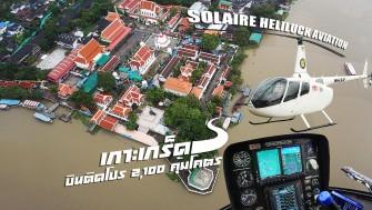 บินติดโปร 2,100 แพ็คเกจ Helicopter Sightseeing บินชมวิวทิวทัศน์รอบเกาะเกร็ด Solaire Heliluck Aviation Services ถูกกว่านี้ไม่มีแล้วมั้ง
