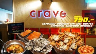 กุ้งแม่น้ำ ปูม้า หอยนางรมสด ซีฟู้ดมาเต็ม บุฟเฟ่ต์ติดโปร 750 บาท (ปกติ 999 บาท) ที่ Crave Wine Bar & Restaurant A Loft Bangkok Sukhumvit 11 ฟินเวอร์
