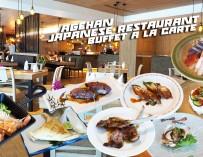 อิ่มจนพุงกางอาหารญี่ปุ่นบุฟเฟ่ต์ (a la carte) เซ็ทไหนก็คุ้ม บอกเลย ที่ Agehan Japanese Restaurant โรงแรมแกรนด์เมอร์เคียว กรุงเทพ ฟอร์จูน