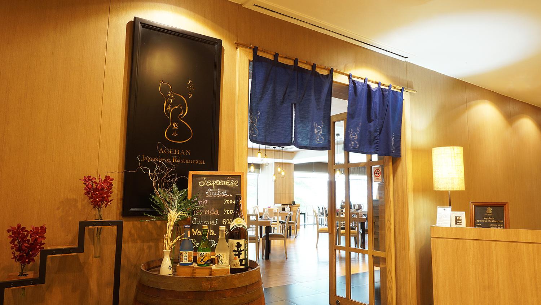 Agehan Japanese Restaurant Buffet A La Carte 2