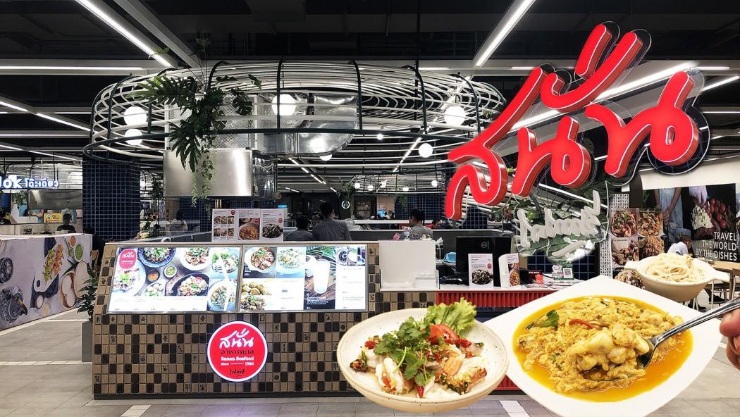 Sanan Seafood Bistro Central World 0