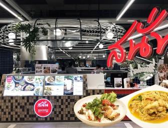 สนั่น (บิสโทร) อาหารทะเล ร้านโปรดหม่อมถนัดศรี อาหารง่ายๆ ที่อร่อย คุณภาพดี กินได้ซ้ำแล้ว ซ้ำเล่า @Central World