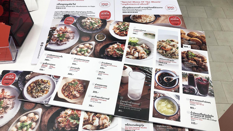 Sanan Seafood Bistro Central World 7