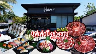 Haris' Premium Buffet บุฟเฟ่ต์ปิ้งย่าง ชาบู เนื้อวากิวนำเข้า ซีฟู้ด วัตถุดิบพรีเมียม อาหารญี่ปุ่นมาเต็ม สายเนื้อห้ามพลาด คุ้มบอกเลย