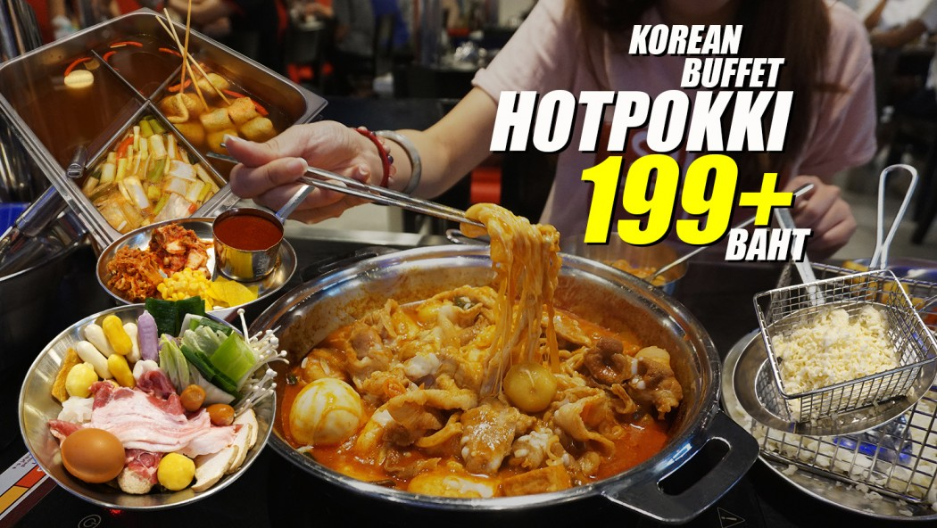 Korean Buffet HOTPOKKI 199 Baht 0