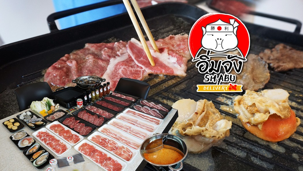 Imm Jung Shabu Delivery Part2 0