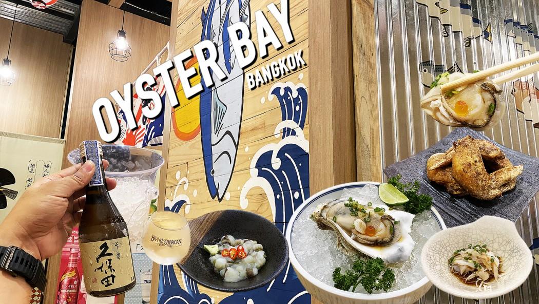 Oyster Bay Bangkok 00